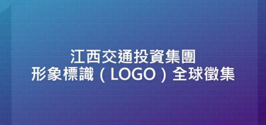 江西交通投資集團形象標識(LOGO)全球徵集