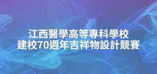 江西醫學高等專科學校建校70週年吉祥物設計競賽