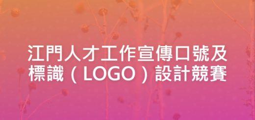 江門人才工作宣傳口號及標識(LOGO)設計競賽