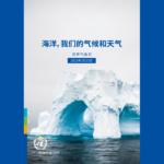 河北省首屆氣象服務創新大賽