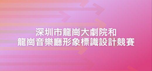 深圳市龍崗大劇院和龍崗音樂廳形象標識設計競賽