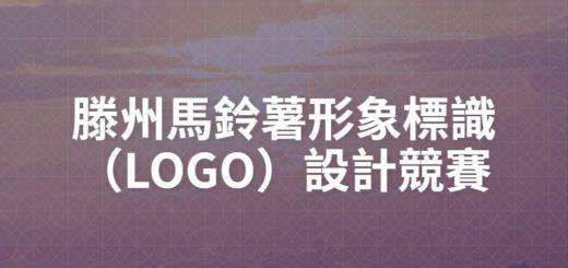 滕州馬鈴薯形象標識(LOGO)設計競賽