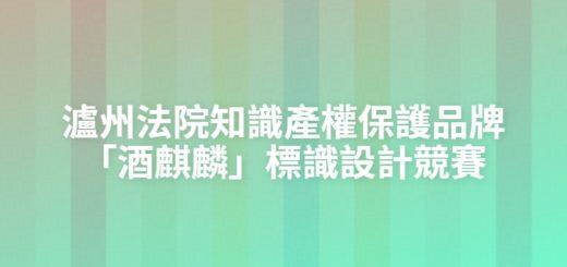 瀘州法院知識產權保護品牌「酒麒麟」標識設計競賽