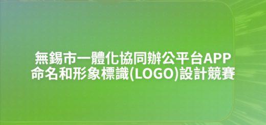 無錫市一體化協同辦公平台APP命名和形象標識(LOGO)設計競賽