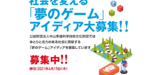 社会を変える「夢のゲーム」アイディア大募集!!