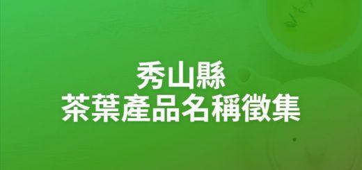 秀山縣茶葉產品名稱徵集
