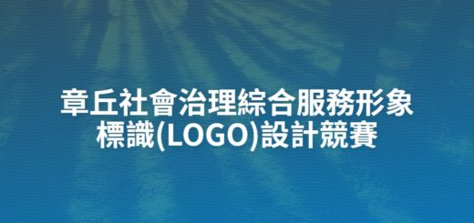 章丘社會治理綜合服務形象標識(LOGO)設計競賽