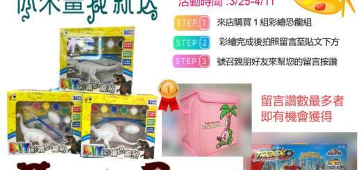 大樹連鎖藥局南投彰南門市第一屆繪畫比賽