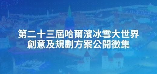 第二十三屆哈爾濱冰雪大世界創意及規劃方案公開徵集