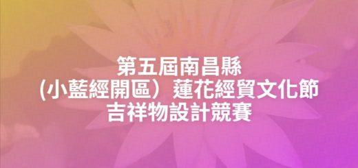 第五屆南昌縣(小藍經開區)蓮花經貿文化節吉祥物設計競賽