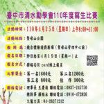 臺中市清水勵學會110年度親子寫生比賽