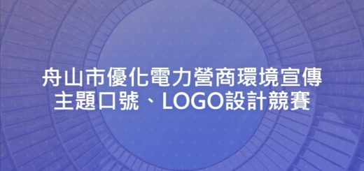 舟山市優化電力營商環境宣傳主題口號、LOGO設計競賽