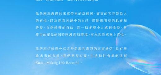 花王兒童清潔安全教育 Kirei 小將教育接力公益合作招募