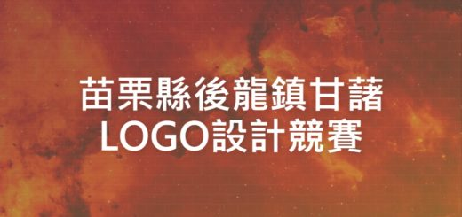苗栗縣後龍鎮甘藷LOGO設計競賽