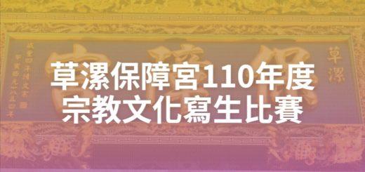 草漯保障宮110年度宗教文化寫生比賽
