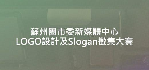蘇州團市委新媒體中心LOGO設計及Slogan徵集大賽