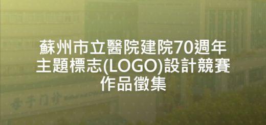 蘇州市立醫院建院70週年主題標志(LOGO)設計競賽作品徵集