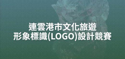 連雲港市文化旅遊形象標識(LOGO)設計競賽
