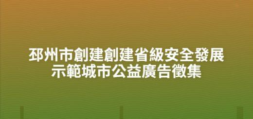 邳州市創建創建省級安全發展示範城市公益廣告徵集