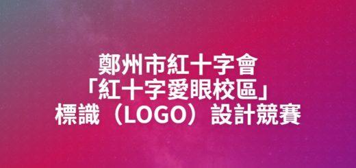 鄭州市紅十字會「紅十字愛眼校區」標識(LOGO)設計競賽