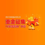 醬香酒廣告語及沉浸式體驗店「國醬館」對聯徵集