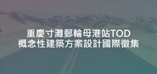 重慶寸灘郵輪母港站TOD概念性建築方案設計國際徵集