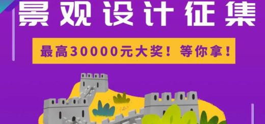 金龍長城景區長城景觀打卡點設計方案徵集