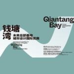 錢塘灣未來總部基地城市設計國際競賽