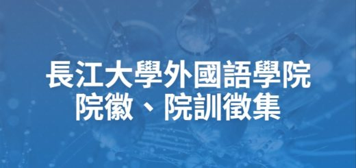 長江大學外國語學院院徽、院訓徵集