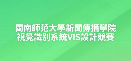 閩南師范大學新聞傳播學院視覺識別系統VIS設計競賽