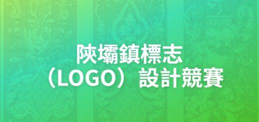 陝壩鎮標志(LOGO)設計競賽