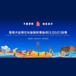 香河大運河文化旅遊形象標識(LOGO)設計競賽