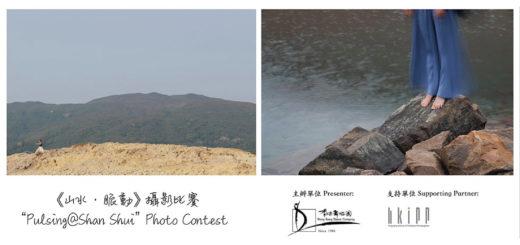 香港舞蹈團「山水.脈動」攝影比賽
