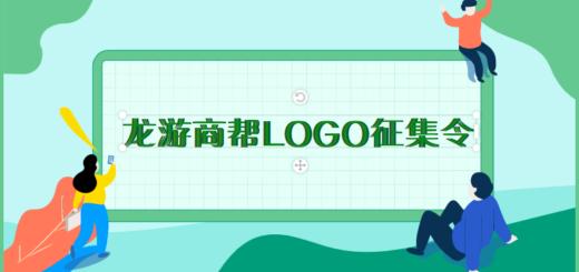 龍游商幫文化品牌LOGO設計競賽
