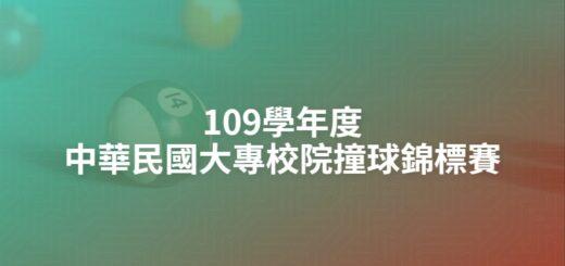 109學年度中華民國大專校院撞球錦標賽