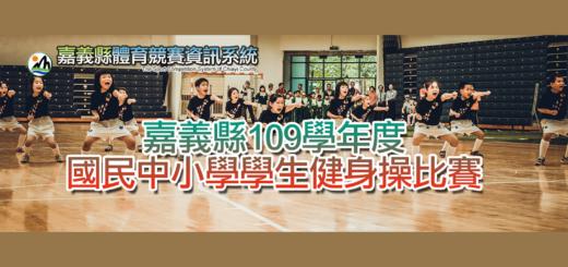 109學年度嘉義縣國民中小學學生健身操比賽