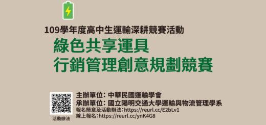 109學年度高中生運輸深耕競賽.綠色共享運具行銷管理創意規劃競賽