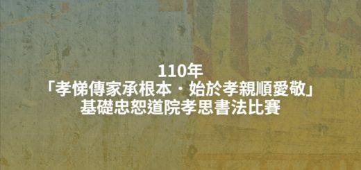 110年「孝悌傳家承根本.始於孝親順愛敬」基礎忠恕道院孝思書法比賽