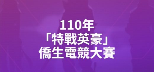 110年「特戰英豪」僑生電競大賽