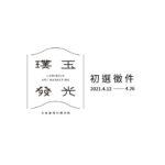 110年「璞玉發光」全國藝術行銷活動