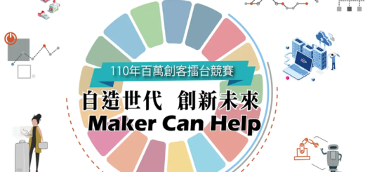 110年「自造世代,創新未來!Maker Can Help!」百萬創客擂台競賽