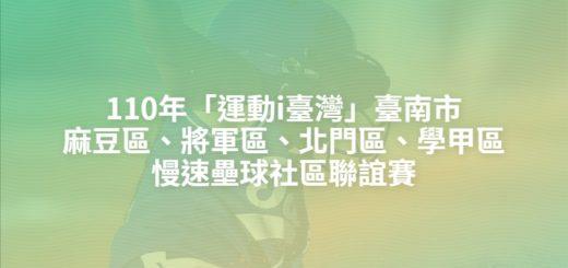 110年「運動i臺灣」臺南市麻豆區、將軍區、北門區、學甲區慢速壘球社區聯誼賽