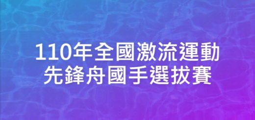 110年全國激流運動先鋒舟國手選拔賽