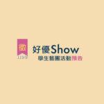 110年好優Show學生藝團活動徵選