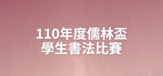 110年度儒林盃學生書法比賽