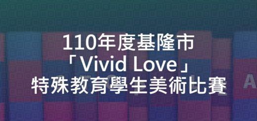 110年度基隆市「Vivid Love」特殊教育學生美術比賽