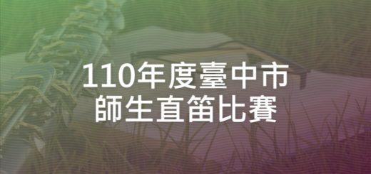 110年度臺中市師生直笛比賽