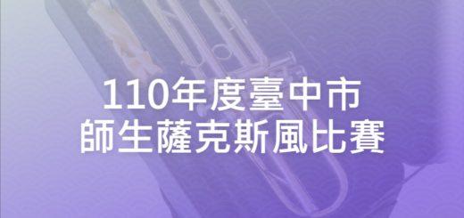 110年度臺中市師生薩克斯風比賽