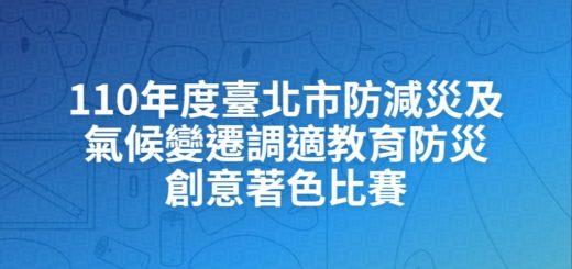 110年度臺北市防減災及氣候變遷調適教育防災創意著色比賽