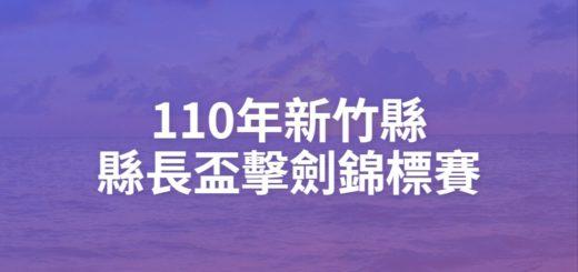 110年新竹縣縣長盃擊劍錦標賽